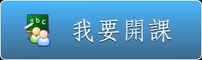 AAOT 開課申請表