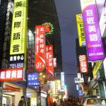 台灣英語教育的問題
