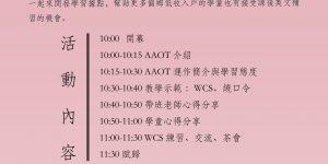 AAOT 20200222 成果發表暨招生說明會